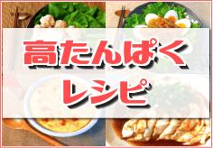 高タンパク質レシピ