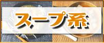 スープ系レシピ