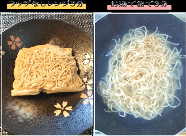 低糖質麺ソイドルの茹で方