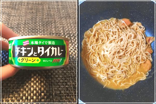 調理5分!濃厚タイカレーソイドル焼きそば(糖質7.4g)