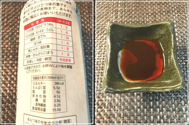 ソイドル麺の『おまけ』がとても美味しい!