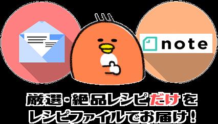 旨ブロの無料メルマガ・NOTE