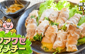 食欲剥きだし!香り上る豚バラチーズ豆苗の大蒜クミン塩(糖質1.7g)