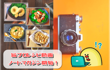旨ブロレシピ動画・ノートマガジン開始と配信日程のご連絡!