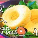 滑らか95点!塩チーズメレンゲの絶品おから蒸しおかずパン(糖質4.8g)
