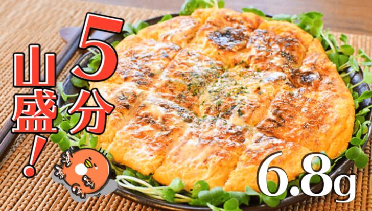 激盛り5分!絶品ツナチーズの迅速マヨポンチヂミ(糖質6.8g)