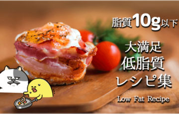 1食10g以下!低脂質で美味しいダイエットレシピ集