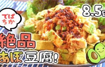 大口確率UP!濃厚アボカド豆腐の食べラーポン酢玉葱サラダ(糖質8.5g)