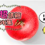 1食5g以下!スーパー超糖質制限ダイエットレシピ集(厳選44品)