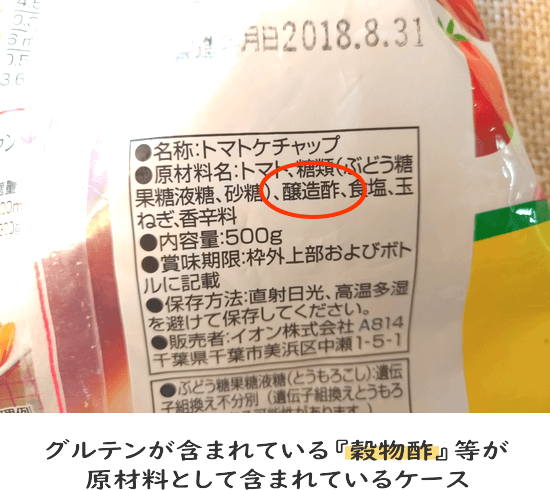 グルテンが含まれる穀物酢が原材料として含まれるケース