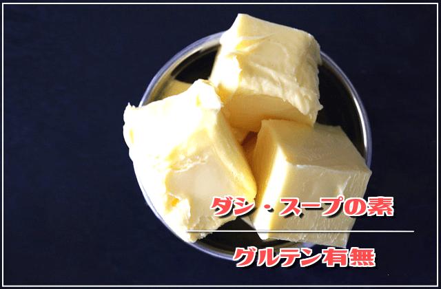 バター・調理油のグルテン有無