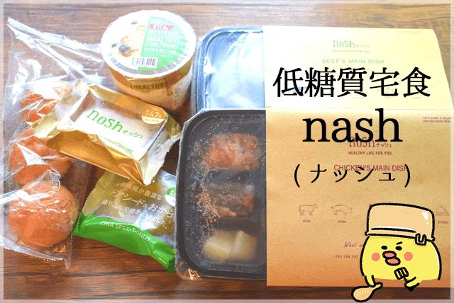 それ美味しい?低糖質宅食nosh(ナッシュ)実食・辛口お勧めレビュー!