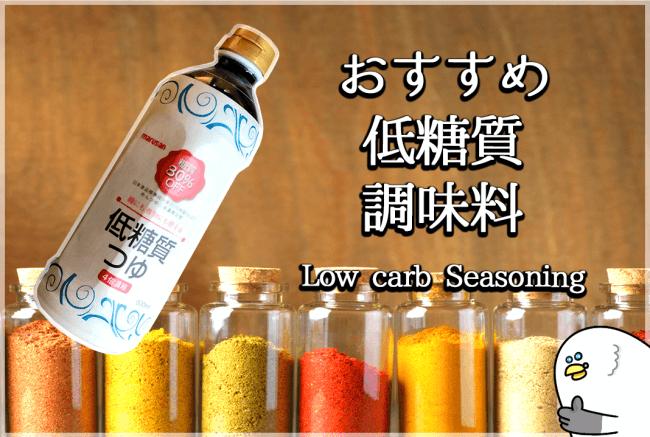 使い易く低価格!美味しいおすすめ低糖質・糖質オフ調味料