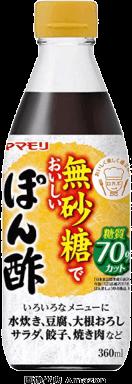 お勧めポン酢 ヤマモリ 無砂糖でおいしい ぽん酢