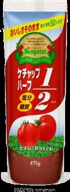 お勧めケチャップ ナガノトマト ケチャップハーフ