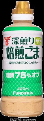 フンドーキン醤油 糖質75%オフ焙煎ごまドレッシング