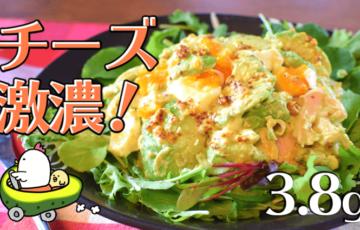 朝から元気!ささみの濃厚アボカドチーズサラダ(糖質3.8g)
