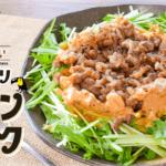 最高食べ易い!カリカリ豚こまオーロラカレークミン水菜サラダ(糖質8.5g)