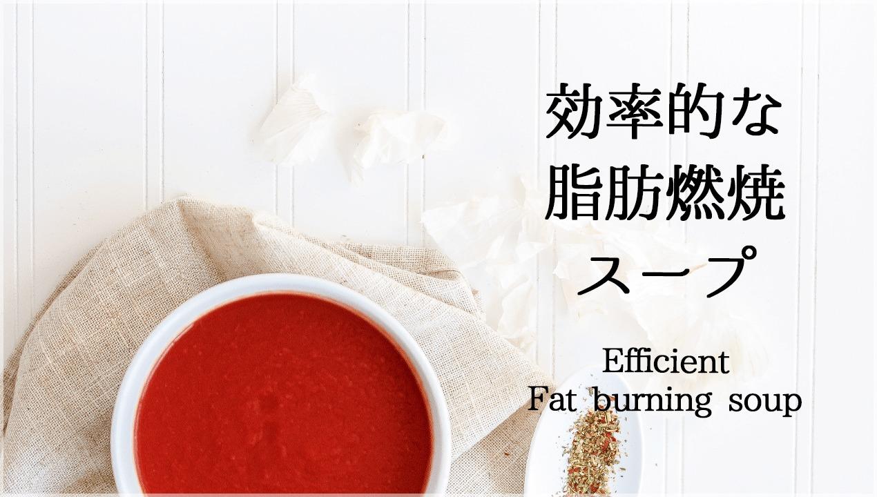 超効果的な脂肪燃焼スープの作り方