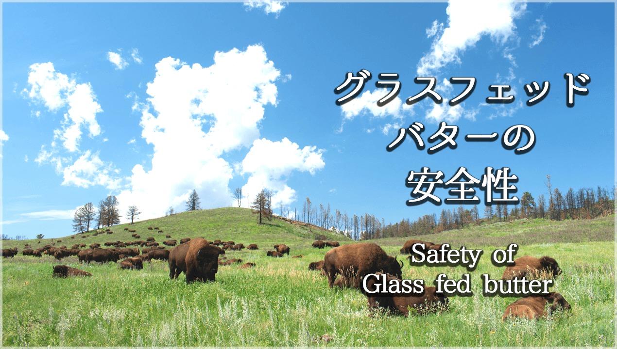 グラスフェッドバターの安全性