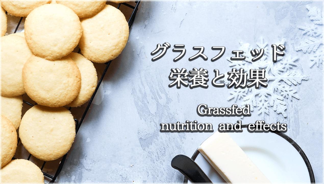 グラスフェッドバターの栄養と効果