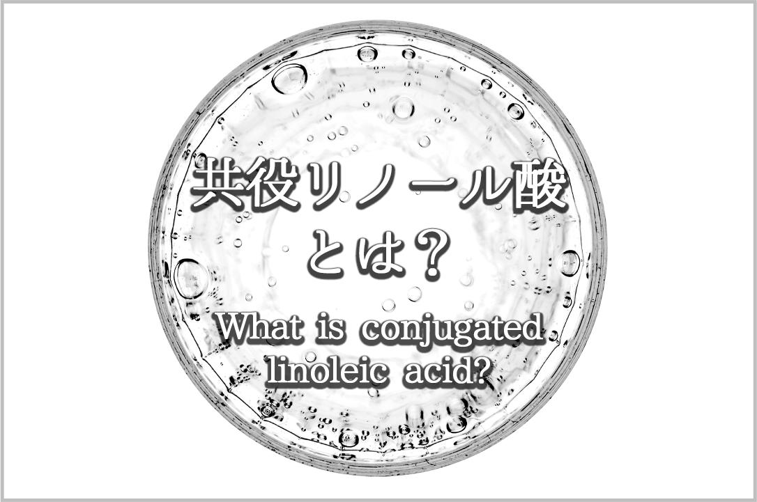 共役リノール酸とは?