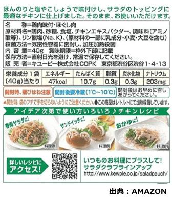 サラダクラブ チキンささみ(タンパク質10.7g)