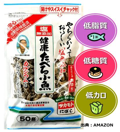>塩無添加健康たべる小魚(タンパク質33.9g)