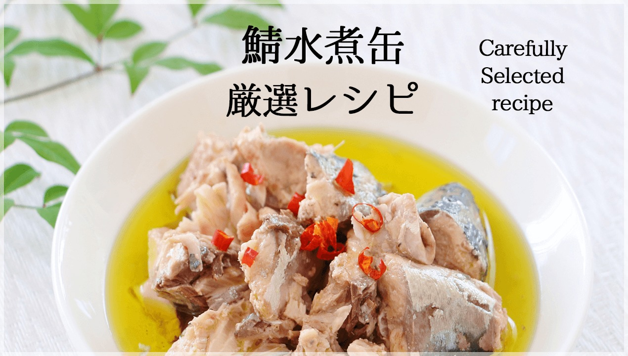鯖水煮缶の低糖質ダイエットレシピ