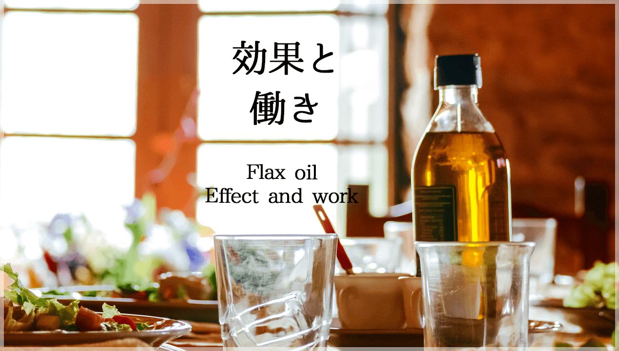 亜麻仁油の効果と働き