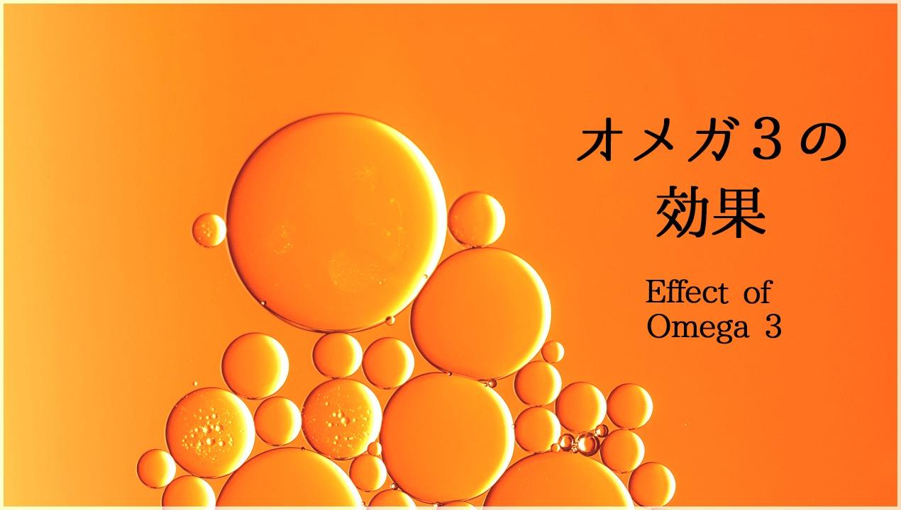 オメガ3に期待される効果