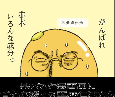 某バスケ漫画風に 皆を応援する亜麻仁油さん