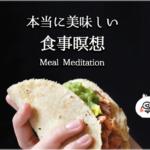 イラストで分かる超美味しい食事瞑想のやり方と効果(マインドフルネス)