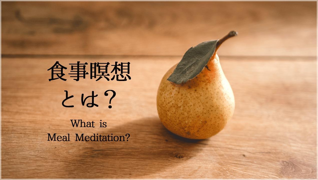 食事瞑想(マインドフルネスイーティング)とは?