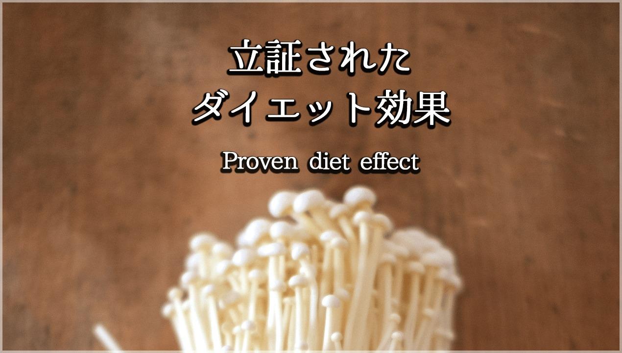 立証されたエノキ茸のダイエット効果
