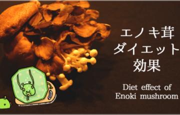 イラストで分かるエノキ茸の素晴らしいダイエット効果