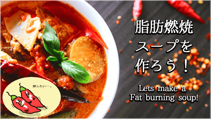 イラストで分かる安全で超効果的な脂肪燃焼スープの作り方