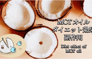 イラストで分かるMCTオイルのダイエット効果・副作用