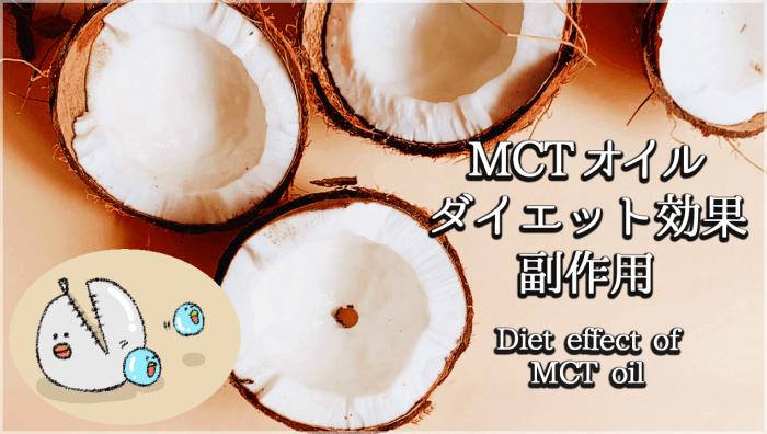 mct オイル ダイエット 方法