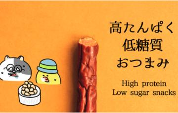 プロテイン代用!お勧め高たんぱく低糖質おつまみ・お菓子