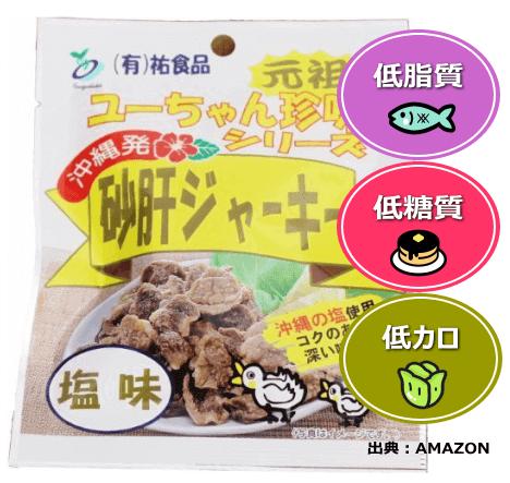 ユーちゃん珍味 砂肝ジャーキー(タンパク質6.2g)