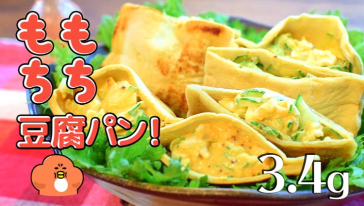 モチモチ大満足!濃厚極薄な高野豆腐たまごサンドイッチ(糖質3.8g)