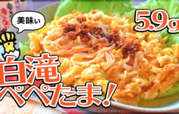 お安く絶品!麺感抜群の食べる辣油のペペたま白滝パスタ(糖質5.9g)