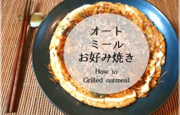主食に最高!超使えるオートミールダイエットお好み焼き完全レシピ