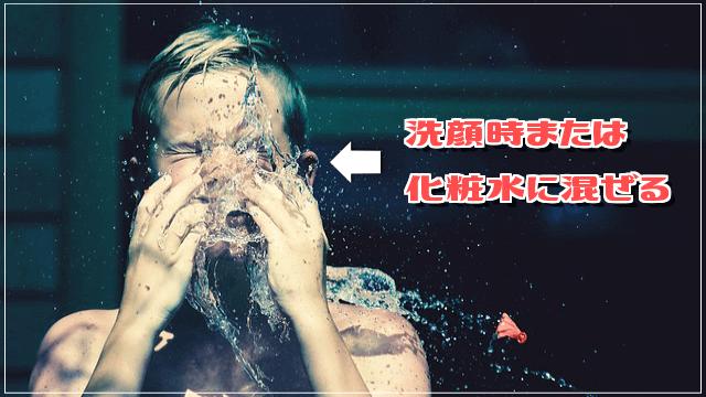 入れすぎ注意!洗顔・化粧水に