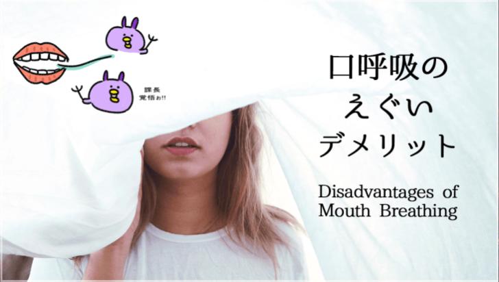 日本人の9割!イラストで分かる口呼吸の原因とえぐいデメリット