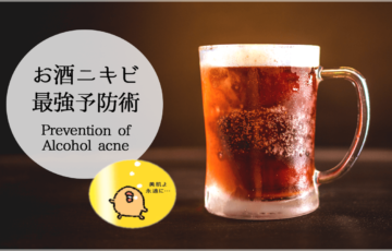 イラストで分かるお酒で出来る大人ニキビ完全予防法マニュアル