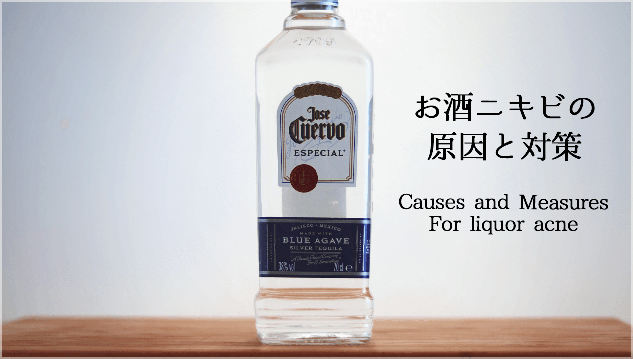 お酒ニキビが出来る理由と予防策