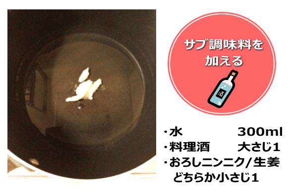 (1) 水300mlとサブ調味料を沸騰させる