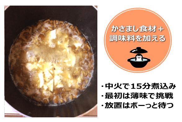 かさまし食材2種類を加え、調味料と煮込む